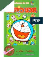 07 Doraemon