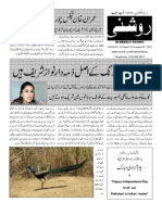 Roshni Issue 24