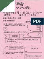 田井地区盆踊り大会