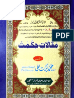 Makshufat-e-Manazil-e-Ehsan Al Marouf  Maqalat-e-Hikmat Dar-ul-Ehsan 1 by - Muhammad Barkat ali Ladhyanwi