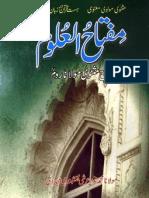 Mafta-ul-Aloom Sharah Masnwi Molana Room 1 by - Molana Molwi Muhammad Nazir Sahab