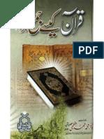 Quran Kiasy Jama Howa by - Molana Muhammad Ahmad Misbahi