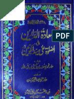 Sadat-ul-Dareen 1 by - Muhammad Yousaf Bin Ismaeel Nabhani
