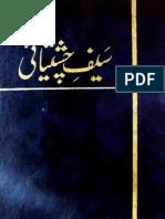 Saif Chishtiai by - Saeed Meher Ali Shah Gilani