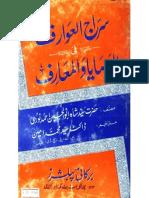 Siraj-ul-Awarif Fil Wasaya Al Maraf by - Saeed Shah Abou-ul-Hussan Noori