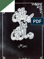 Seerat-ul-Nabi Badaz Wasal-ul-Nabi(Part 7) by - Muhammad Abdul Majeed Saddiqui