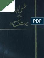 Shams-ul-Hadaya Fi Asbat Hayat-ul-Maseeh by - Saeed Meher Ali Shah Gilani