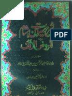 Sharah Seerat Ibn-e-Hasham Tarjma Roz Anf 1 by - Amam Abdul Qasam Abdul Rehman Bin Abdullah