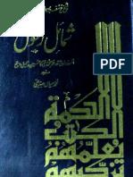 Shmail-e-Rasool by - Shaikh Yousaf Bin Ismaeel Sahani