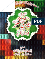Sharah Deewan Fareed Ganjh Shakar Al Marouf Fizan-ul-Fareed by - Abou Ahmad Ghulam Hussan Owaisi Qadri