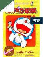 20 Doraemon