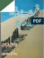 Ghareeb e Rabza - Hazrat Abuzar Ghafari (R.a)