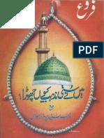Abdul Kareem Mushtaq - Main Ne Sunni Mazhab Kiyon Chora