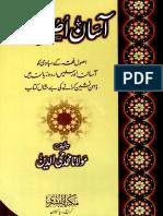 Asaan Usool-e-Fiqh Maktaba Al-Bushra