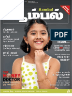 Aambal_issue1pdf