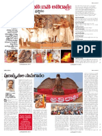Athiratram 2012 TSI Special (Telugu)