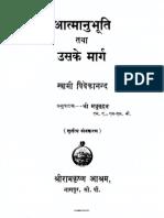 आत्मानुभूति तथा उसके मार्ग -स्वामी विवेकानंद