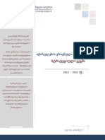 NBE Strategic Plan 2012-2015