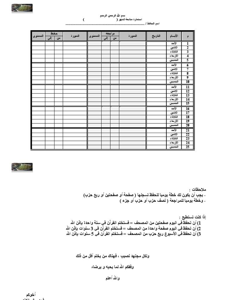 استمارة متابعة شهرية حفظ و مراجعة