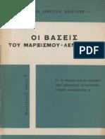 Η Θεωρία και η Τακτική του Διεθνούς Κομμουνιστικού Κινήματος Β΄