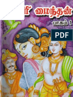 Kaviri Mainthan Novel Pdf
