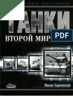 Барятинский М. - Танки Второй мировой (Новая танковая энциклопедия)-2009.pdf