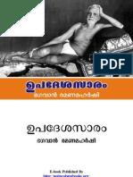 UpadesaSaramOfRamanaMaharshi Malayalam