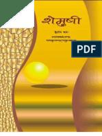 NCERT Sanskrit Shemushi Class X