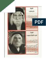 صورة الشيخ غريب والشيخ مصبوب