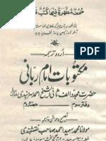 Maktubat Imam e Rabbani 3-2