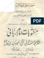 Maktubat Imam e Rabbani 1-3