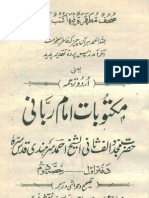 Maktubat Imam e Rabbani 1-2