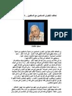 تحالف الإخوان المسلمين مع السلفيين 00انهيار حتمي