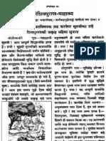Shiv Puran Hindi