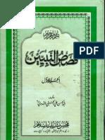 Qasas Ul Nabiyyen Vol 1 Nashriat e Islam