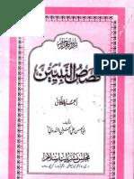 Qasas Ul Nabiyyen Vol 2 Nashriat e Islam