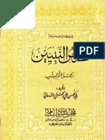 Un pdf qasas nabiyeen
