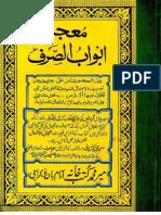 Mujam e Abwab Us Sarf Meer Muhammad