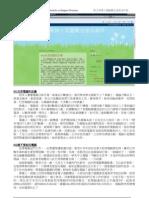 Dr Charles Tang Computing Articles at Singtao Overseas