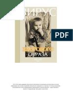 Роман Вараха - Вирус здорового образа - 2012