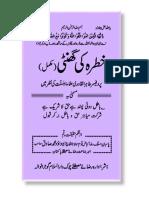 Khatre Ki Ghanti [Tahir-ul-Padri Ulama e AhleSunnat Ki Nazar Mein Qadri Nahi]