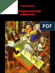 Kropotkin Η αντιπροσωπευτική κυβέρνηση