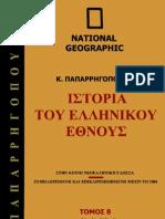 Ιστορία-του-Ελληνικού-Έθνους-Τόμος-8-30-337-μ-Χ-History-of-the-Greek-Nation-Vol-8-30-337-A-D