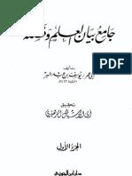 Kitab Jami' Bayan Ilmi Wa Fadlihi