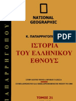 -Ιστορία-του-Ελληνικού-Έθνους-Τόμος-21-1827-1847-μ-Χ-History-of-the-Greek-Nation-Vol-21-1827-1847-A-D