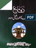 Difa-e-Mujaddid - Urdu and Farsi
