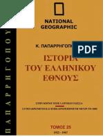 -Ιστορία-του-Ελληνικού-Έθνους-Τόμος-25-1922-1967-μ-Χ-History-of-the-Greek-Nation-Vol-25-1922-1967-A-D
