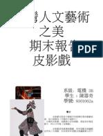 台灣人文藝術之美期末報告-皮影戲