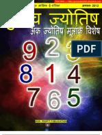 Gurutva Jyotish Aug-2012