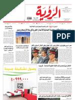 Alroya Newspaper 13-08-2012